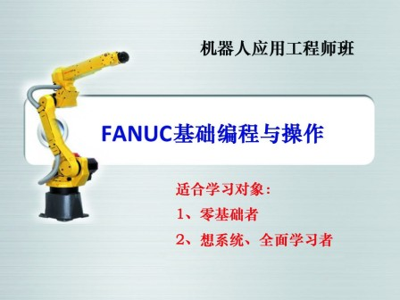 FANUC工业机器人编程