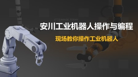 安川工业机器人编程