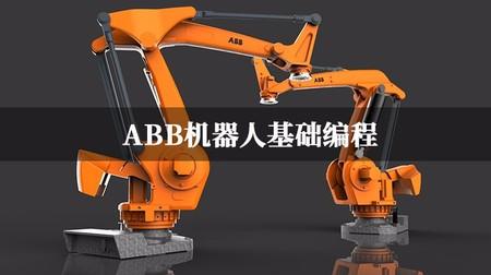 ABB工业机器人编程