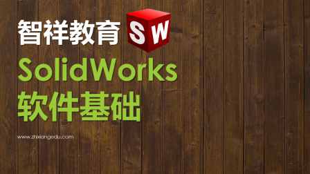 solidworks视频教程