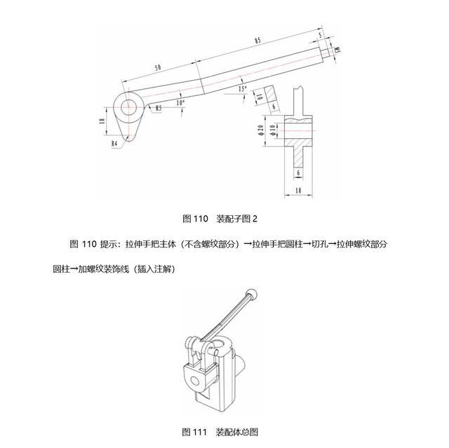 SolidWorks零件设计